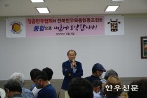 한우협 정읍지부·전북한우육종조합, 통합 결정