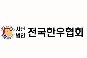 """한우협회 창립 22주년…""""한우산업 미래 함께 만들어갑시다"""""""